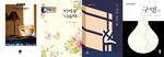 [새 책] 진흙발의 오르페우스(필립 K.딕 지음·조호근 옮김) 外