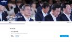 출소 3년 남긴 흉악범 조두순 출소 반대 서명 23만 명 돌파