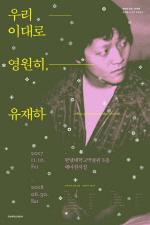 '사랑하기 때문에' 유재하, 30주기 추모전시 내일(10일) 개막
