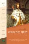 [신간 돋보기] 메디치家 흥망성쇠 350년