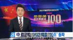 '광군제' 중국판 블랙프라이데이… 전지현 '알리바바'등장, '한류 금지령'해제?