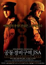 귀순 북한 병사에 JSA관심 집중 'JSA는 공동경비구역은 어떤 곳' 영화 소재 되기도