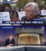"""'뉴스룸' 명성교회 김재훈 장로 반박 """"세습 아니라 계승...절차 정당하다"""""""