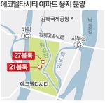 에코델타 '로또 아파트용지' 16일 첫 추첨