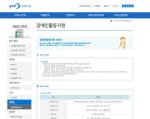15일 중증장애인 연금 신청 온라인 가동...대리신청 가능