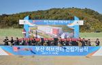 """다이소, 최첨단 부산허브센터 착공…""""물류·경제 활성화"""""""