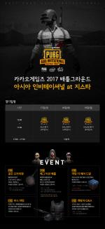 배틀그라운드, 오늘 지스타서 아시아 최강 뽑는 '아시아 인비테이셔널' 개최