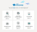 [한국장학재단]국가장학금 1학기 1차 신청 시기·소득분위·성적기준은?