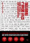 [신간 돋보기] 일본 어린이 연쇄살인 탐사보도