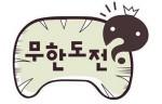 """MBC 파업 종료됐는데 '무한도전'은 오늘 하나?"""