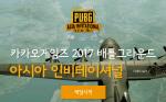 """[배틀그라운드] 4am 16킬으로 치킨 '여포우승' … """"공격적 플레이"""""""