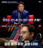 """'전체관람가' 임필성, 전도연 캐스팅 비화 … """"동갑이라 친구"""""""