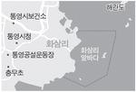통영 화삼리 앞바다 해양보호구역 지정 '진통'