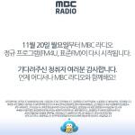 "'MBC 라디오' 간판DJ 배철수-김신영-테이, ""기다려주셔서 감사하다""…정규 프로그램 방송 재개"