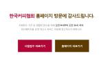 한국커피협회, 20일부터 바리스타 실기 시험 접수 … 전용 임시페이지 한시적 운영