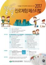 창원시 진로교육지원센터, 25일 '별별진로체험페스티벌' 개최