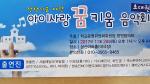 창원학교운영위원장협의회 28일 '아이사랑 꿈 끼움 음악회' 개최