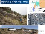 '코멘다이트' 암석, 한라산 백록담 주변서 발견
