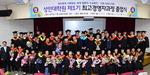 지역전통시장 상인 48명, 동명대 상인대학원 졸업