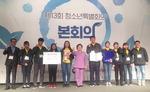 부산청소년활동진흥센터, 지역회의 공모전 장관상