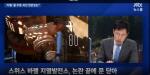 [jtbc 뉴스룸]지열발전소 물 주입과 지진 연관성 있나? 없나? 논란 심화