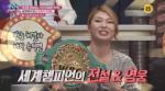 '모란봉클럽' 최현미, 은인 장정구 소개...복싱이 이어준 인연