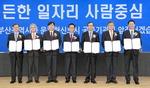 문현혁신도시 공공기관, 사회적기업 지원펀드 50억 조성