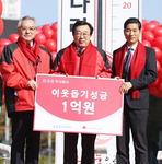 희망2018나눔캠페인 첫 기부자 홍석빈 DSR 대표