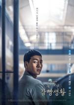 '응답하라' 시리즈 신원호 PD 신작, '슬기로운 감빵생활' 오늘 첫방