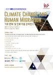 기후변화와 인류이동 연구 국내외 석학 한자리