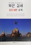 '전국 임진왜란 유적지 답사여행 총서' 전 10권