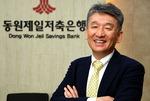 [시사人] 동원제일저축은행 권경진 대표