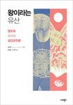 [신간 돋보기] 조선의 왕 영조의 유교적 군주상
