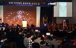 국제아카데미 '소통 네트워크'로 지역발전 힘 모은다
