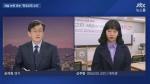 'jtbc 뉴스룸' 명성교회, 법조타운 땅 240억 원에 매입...2배 올라