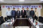 경남정보대학교, ㈔부산로봇산업협회와 업무협약 체결