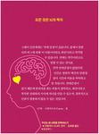 [글 한 줄 그림 한 장] 모든 것은 뇌의 착각