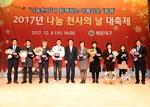기부와 함께 아름다운 동행…해운대구, 나눔대축제 개최