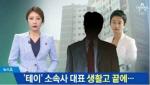 """테이 소속사 대표 사망 극단적 선택…테이 """"좋은 곳에서 아픔 없길"""""""