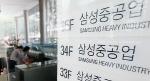 삼성중공업, 오늘 공매도 거래 금지...과열종목 지정