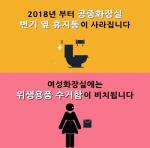 """'공중화장실' 바뀐다… """"휴지통 사라지고 '위생용품 수거함', 칸막이 등"""""""