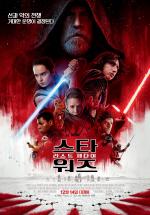 오늘 개봉 '스타워즈 라스트제다이'...예매율 39% 1위 극장가 점령