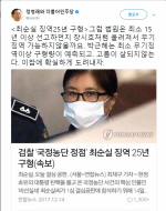"""박근혜 최소 무기징역 주장, 정청래...""""고름은 살이 되지 않는다"""" 성토"""