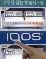 아이코스 히츠 가격인상 200원 올라 …다른 궐련형 전자담배는?