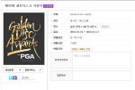 하나티켓, 제 32회 골든디스크 시상식 입장권 판매 '1인당 2매까지 예매 가능'