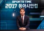일본전 앞둔 한국, 신문선이 공개한 일본 공략법은?(동아시안컵)
