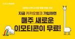 카카오뱅크, 신규고객에 카톡 이모티콘 제공