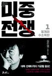 [신간 돋보기] 믿고 보는 김진명 작가의 신작