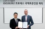 LG전자 자율주행차 부품 최고 등급 기능안전성 국제 인증