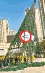 트리 쓰러트리고, 교회 도로 막고…'성탄절 지우기' 나선 중국